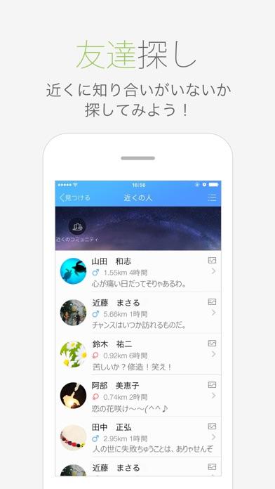 QQ日本版のスクリーンショット5