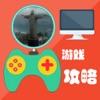 游戏攻略For汤姆克兰西鹰击长空 - iPhoneアプリ