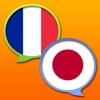 フランス語 - 日本語辞書 - iPhoneアプリ