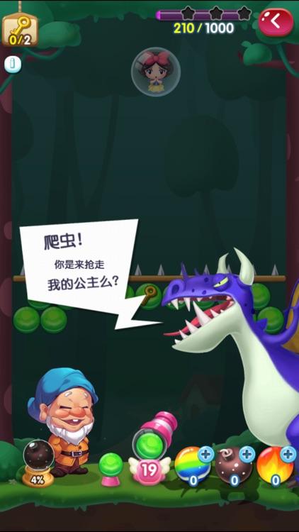 泡泡公主大作战 screenshot-3