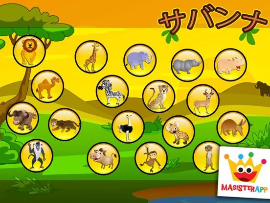 サバンナ:子供のためのパズルとカラー , 知育 ぱずる, 幼児 知育 無料 子ども向け ゲーム 無料のおすすめ画像2