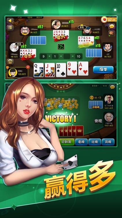 斗牛欢乐版-疯狂欢乐斗牛牛休闲棋牌扑克游戏