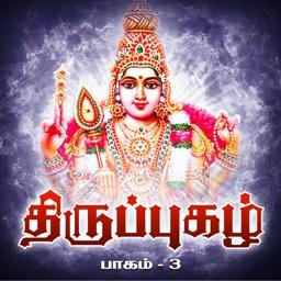 Thiruppugazh - Vol 03 - Songs on Lord Murugan