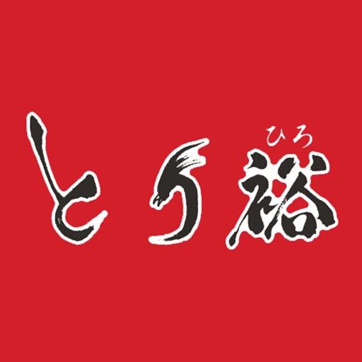 ラーメンとり裕(トリヒロ)
