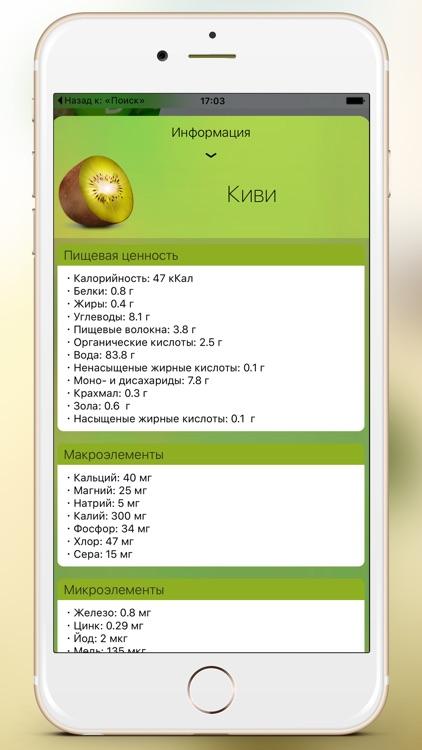 Smoothie. Рецепты и информация о продуктах. screenshot-4