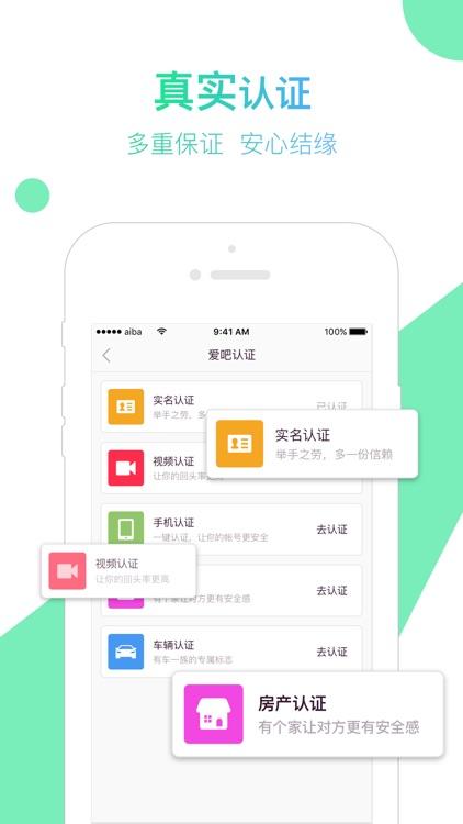 爱吧青春版-同城交友约会神器 screenshot-3