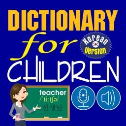 Dictionary for Children (어린이를위한 사전) Korean Version