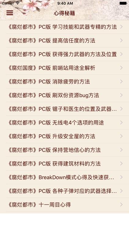 游戏攻略For腐烂都市 screenshot-3