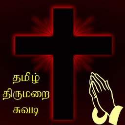 Tamil Catechism Book