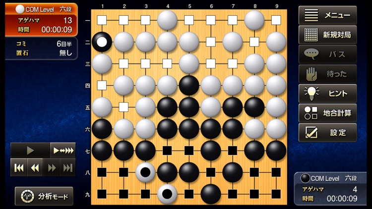 最強の囲碁 Deep Learning screenshot-4