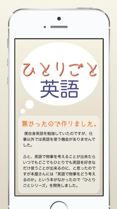 英会話学習アプリ「ひとりごと英語」独り言の... screenshot1