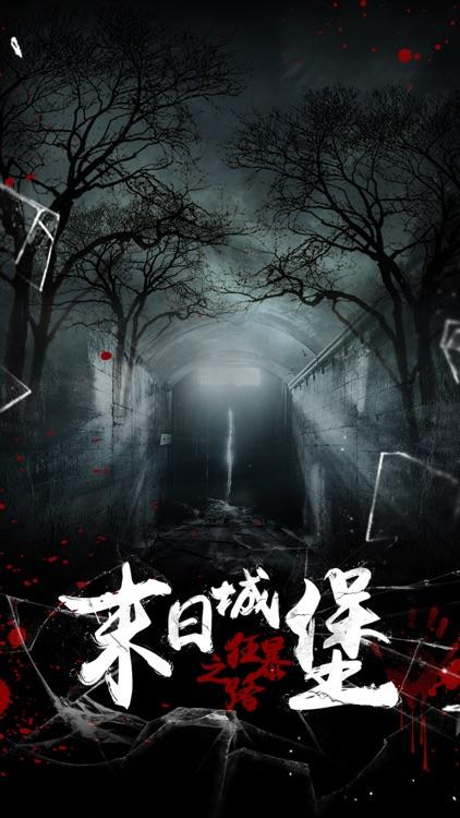 末日城堡-狂暴之路 screenshot-4