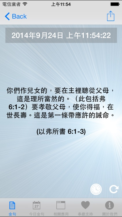 靈修金句 Bible Verses screenshot-3
