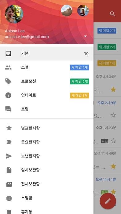 Gmail - Google 이메일 for Windows
