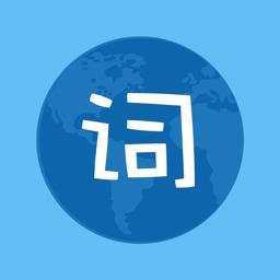 口袋单词-学英语,背单词,四六级考研英语词汇学习软件