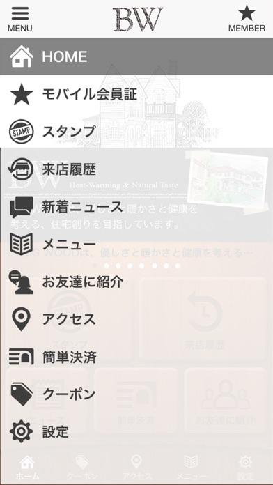 BIG WOODのスマホアプリのスクリーンショット2
