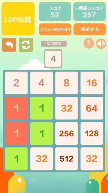 2048日本語版 - 数字パズルゲーム 人気2048 screenshot-4