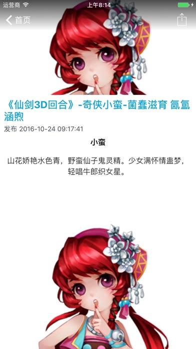 热门手游攻略 for 仙剑奇侠传 - 仙剑奇侠传3d屏幕截图3
