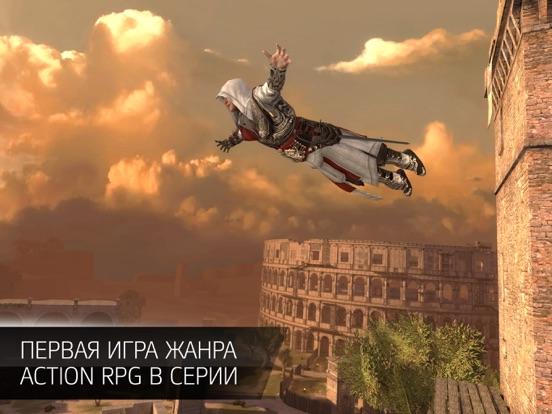Assassin's Creed Идентификация для iPad