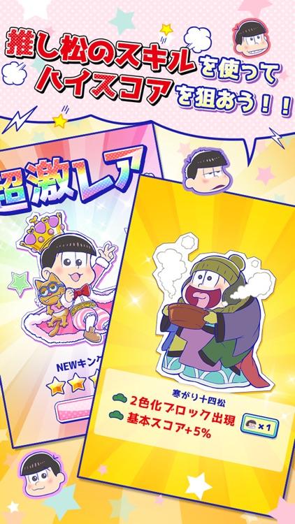 パズ松さん(おそ松さんパズルアプリ) screenshot-3