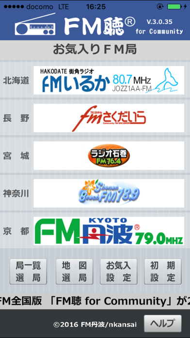 FM聴 for Communityのおすすめ画像1