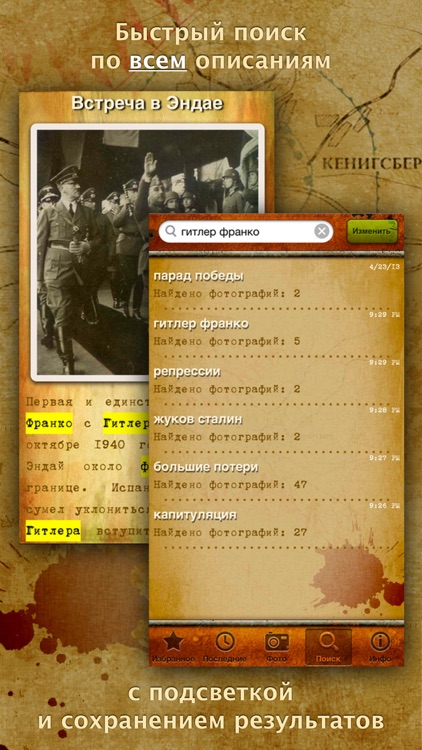 Вторая Мировая Война screenshot-4