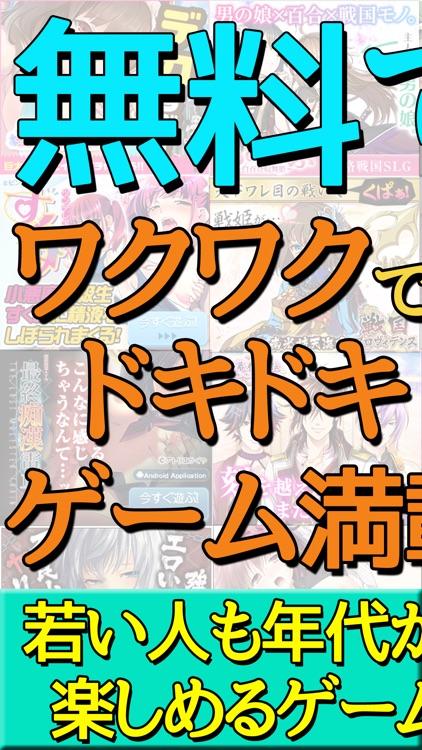 ゲームセンターDM~ゲーム無料ランキング!男子も女子も楽しめる~