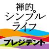 禅的シンプルライフ-AKATSUKI PRINTING INC.