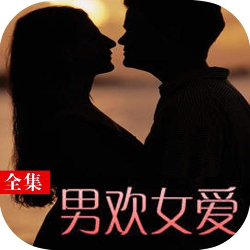 男欢女爱:男女两性情趣宝典