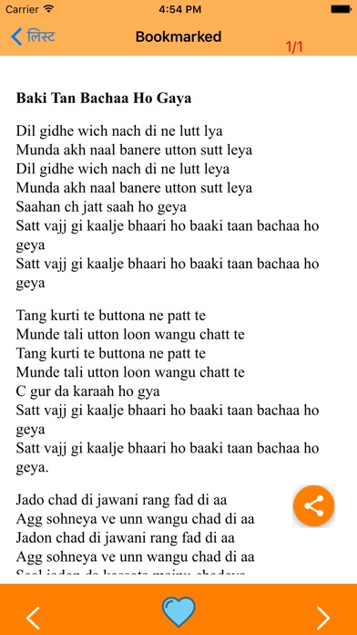 Screenshot #4 for Punjabi Songs lyrics
