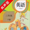人教版新起点小学英语三年级下册 -一起点同步教材的点读课本