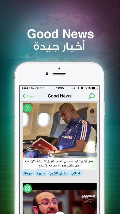 Islami إسلامي - Anasheed ,Quran ,قران كريم,اناشيدلقطة شاشة5