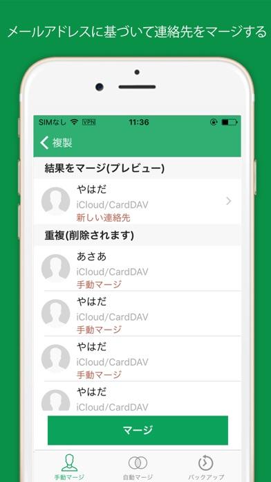 連絡先管理 ‐ 連絡先の複製をマージおよびクリーンアップのおすすめ画像3