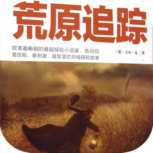荒原追踪—卡尔·麦作品,侦探冒险小说(精校版)