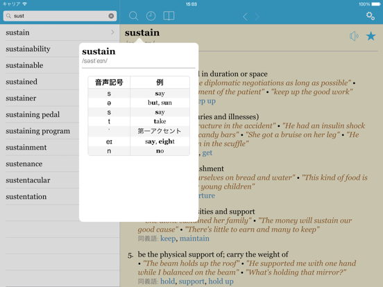 LexicEN 英英辞書、オフライン対応!のおすすめ画像2