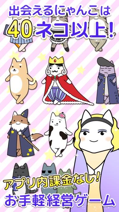魔法のミックスジュース屋さん - ネコのほのぼの経営ゲームスクリーンショット2
