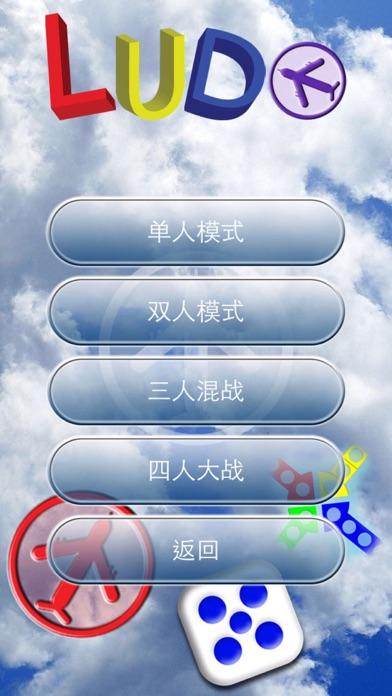 【经典棋类】飞行棋