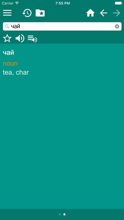 English Russian dictionary Free screenshot-3