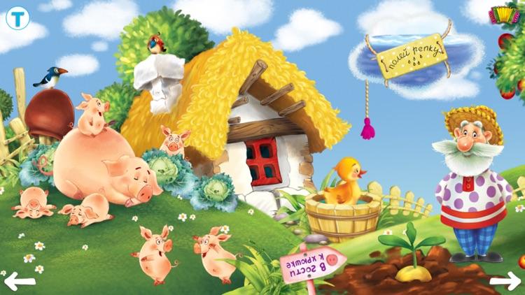 Turnip Giant. A kind fairy tale for kids. Lite screenshot-0