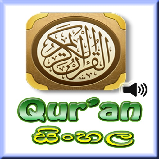 Quran in Sinhala - (Audio)