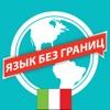 Итальянский. Самоучитель «Язык без границ»