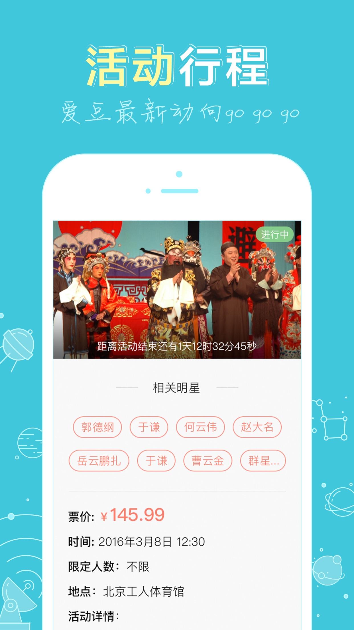 新浪娱乐-指尖上的娱乐圈 Screenshot