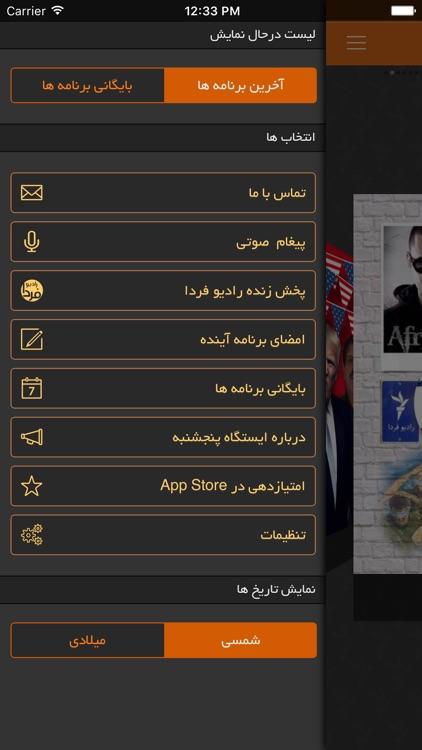 Istgah 5 - ایستگاه پنجشنبه screenshot-3