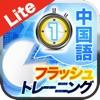 話すための「中国語フラッシュトレーニングLevel1」Lite - iPhoneアプリ
