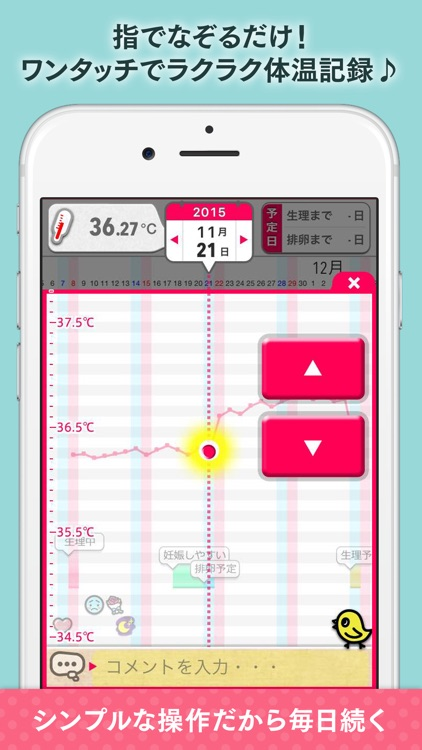 妊娠・生理・排卵日予測のグラフアプリ~基礎体温ツール~