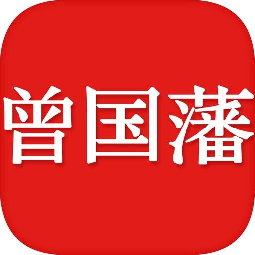 曾国藩—历史故事系列合集有声小说高品质阅读