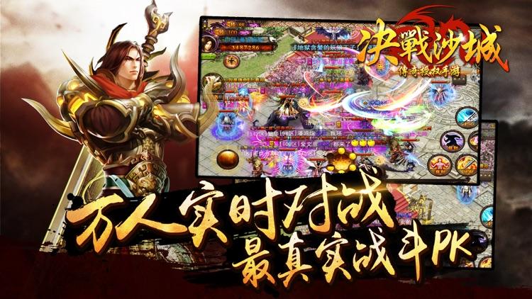 决战沙城(唯一传奇授权手游) screenshot-3