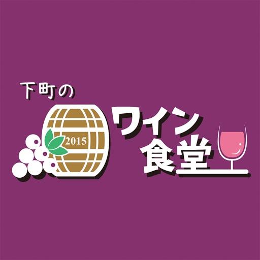 下町のワイン食堂(田上店・駅前店)