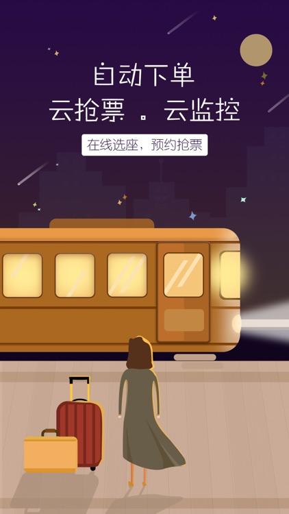 火车票Pro for 12306