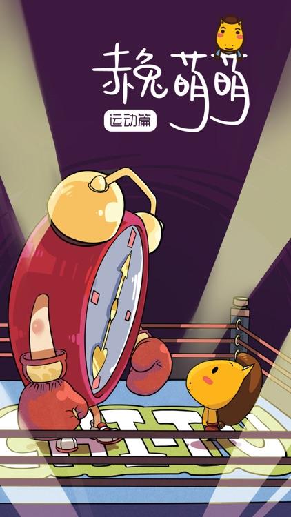赤兔萌萌-运动篇